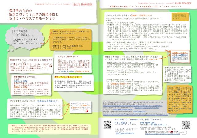 喫煙者のための新型コロナウイルスの感染予防とたばこ・ヘルスプロモーション フルサイズ縮小版 NYAN|日本薬物政策アドボカシーネットワーク