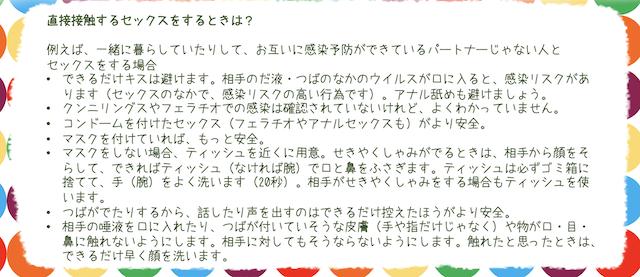 新型コロナウイルスの感染予防とセーファーセックス(NYAN|日本薬物政策アドボカシーネットワーク)03