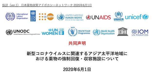 新型コロナウイルスに関連するアジア太平洋地域に おける薬物の強制回復・収容施設について(NYAN|日本薬物政策アドボカシーネットワーク)