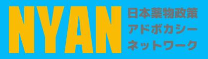 NYAN|日本薬物政策アドボカシーネットワーク