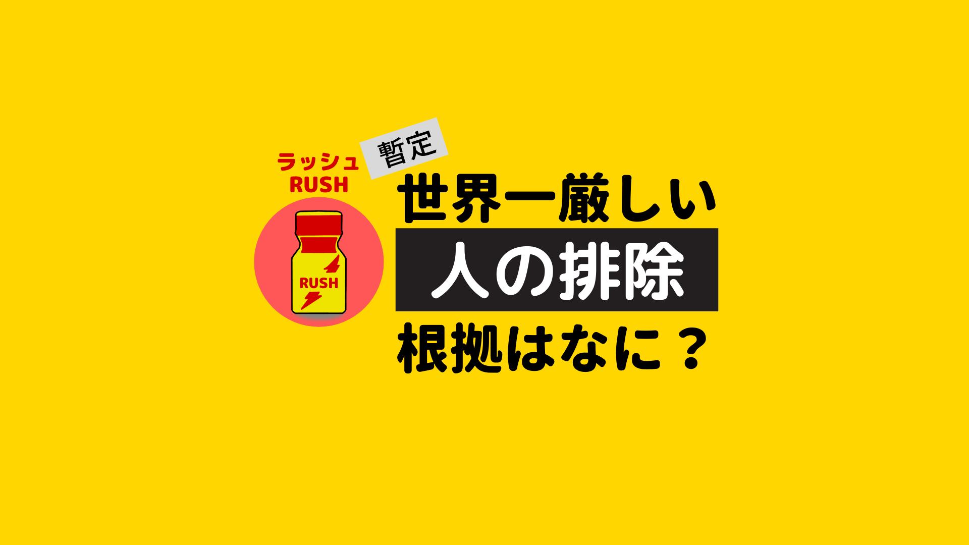 ラッシュいいの?ダメなの? NYAN|日本薬物政策アドボカシーネットワーク